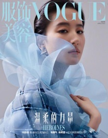 Vogue China April 2020