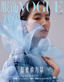 Vogue China April 2020