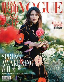 Vogue China Feb. 2021