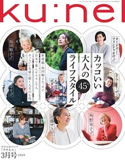 Ku:nel Magazine