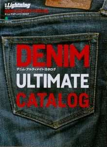 Lightning Vol. 167 DENIM ULTIMATE CATALOG